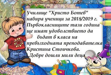 Enroll in 1st Grade, the class of Krissi Stoichkova