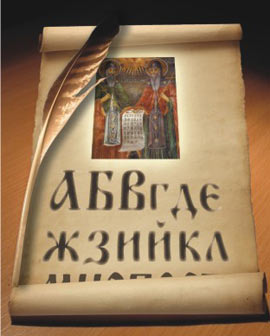 Bulgarian Education and Culture, and Slavonic Literature Day